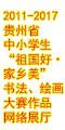 """.2011-2016贵州省中小学生""""祖国好·家乡美""""书法、绘画大赛作品网络展厅"""