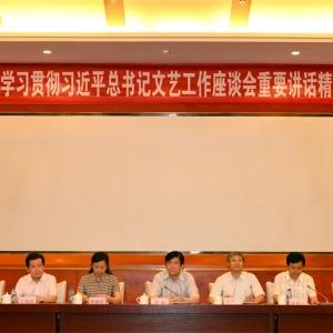 中国书法家协会第二期学习贯彻习近平总书记在文艺工作座谈会上的重要讲话精神专题研讨 ...