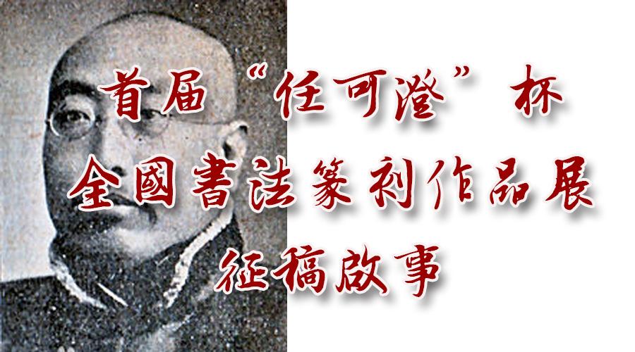 """首届""""任可澄""""杯书法篆刻展征稿启事 - 書灋逹人 - 开阳书法教研"""