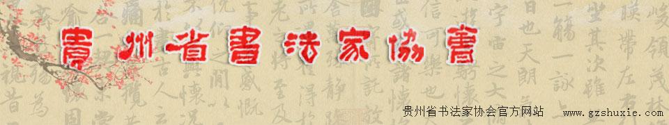 贵州省书法家协会官方网站!贵州书艺网!
